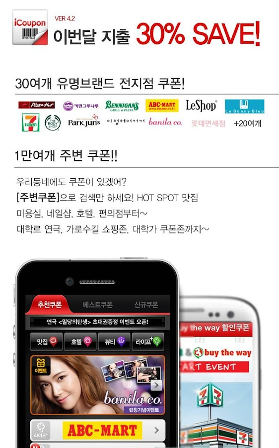 아이쿠폰-맛집,모텔,뷰티,프랜차이즈 쿠폰 1만개 모음! - screenshot