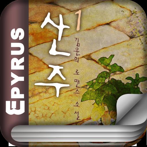 [로맨스]산주 1/2 - 에피루스 베스트 소설 書籍 App LOGO-APP試玩