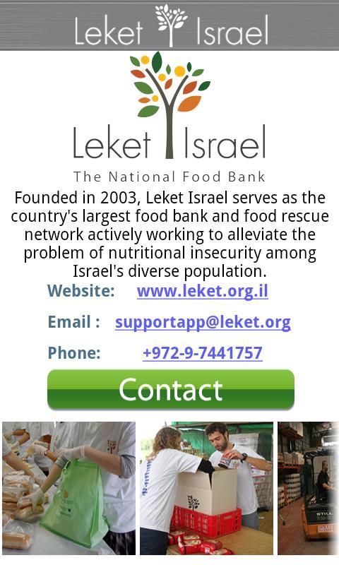 Leket Israel- screenshot