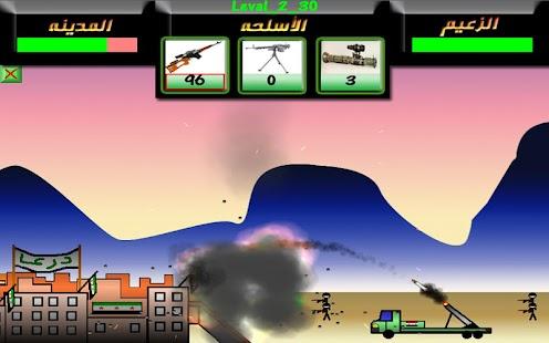 لعبة عشاق الحرية - screenshot thumbnail