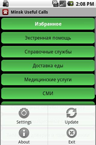 Minsk Useful Calls - screenshot