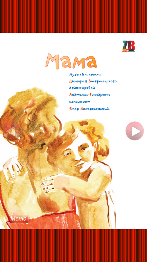 Колыбельная Мама - screenshot