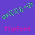 GFHidewell Korean FlipFont logo