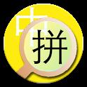 拼音快查 icon