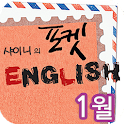 EBS FM 포켓 English (2014.1월호) icon