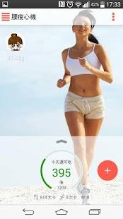 腰瘦心機-減肥 瘦身 飲食 運動 卡路里管理