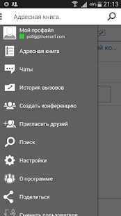 Видеозвонки TrueConf - screenshot thumbnail