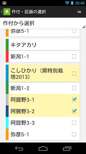 u30a2u30b0u30eau30ceu30fcu30c8 - ITu306eu529bu3067u8fb2u696du7d4cu55b6u3084JGAPu306au3069GAPu8a8du8a3cu306eu53d6u5f97u3092u30b5u30ddu30fcu30c8 2.25.0 Windows u7528 4