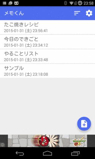 メモくん メモ帳 テキストエディタ