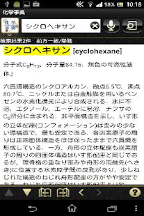 旺文社 化学事典 Screenshot