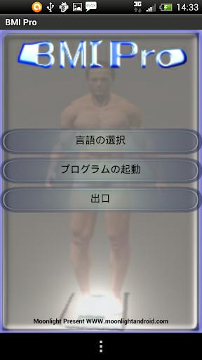 BMI Pro 日本人