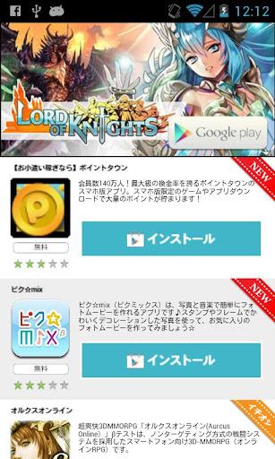 玩新聞App アンドロイド新聞免費 APP試玩
