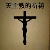 天主教的祈祷