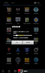 玩工具App|Fii靜默錄音機啟動器免費|APP試玩