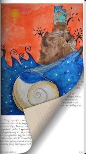 Το αγόρι, το κορ…, Σ.Βελδεμίρη - screenshot thumbnail