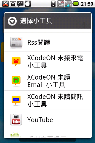 MissedCalls Email SMS Widget