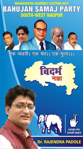 BSP Nagpur South West