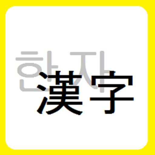 한자단어변환 file APK Free for PC, smart TV Download