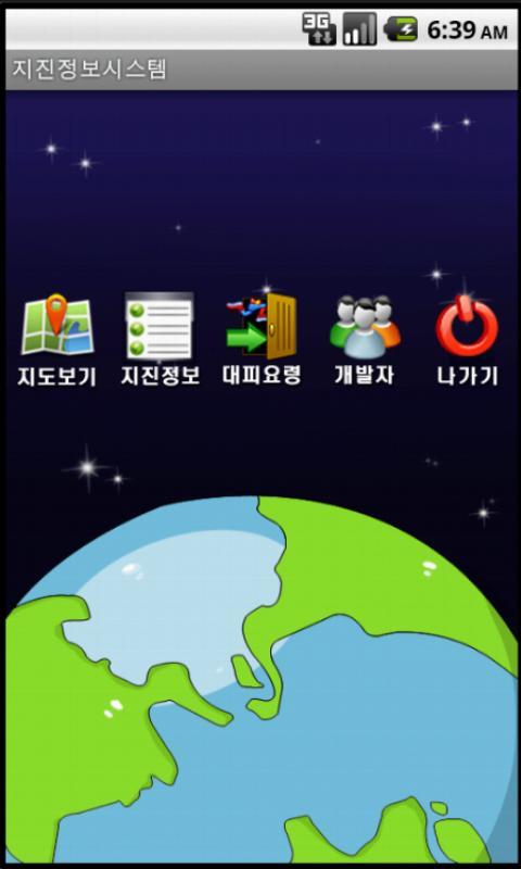 지진정보시스템 - 동명대학교 컴퓨터공학과 SW-Lab - screenshot