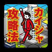 カイシャの攻略法~新社会人・就活生必見!~