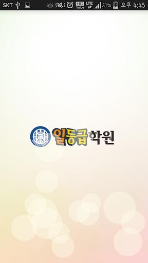일등급영수학원 - First Class Academy