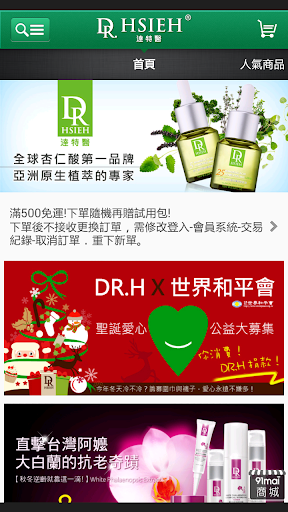 Dr.Hsieh 達特醫-全球杏仁酸第一品牌