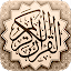 Holy Quran - Moshaf Al Madeena 3.0 APK for Android