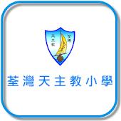 荃灣天主教小學
