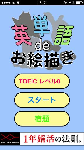 英単語deお絵描き★TOEIC TOEFL完全対応