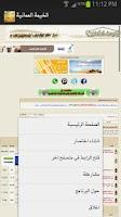 Screenshot of الخيمة العمانية