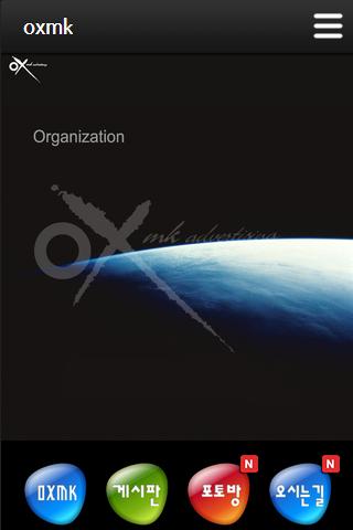 OXMK 오엑스엠케이. 어플 홈페이지개발 광고기획