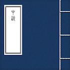 中說 icon