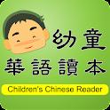 幼童華語讀本 icon