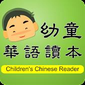 幼童華語讀本