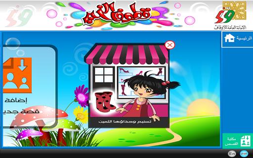 玩教育App|قطوف الخير免費|APP試玩