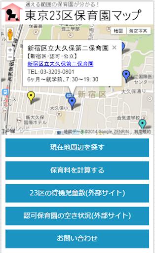 東京23区保育園マップ