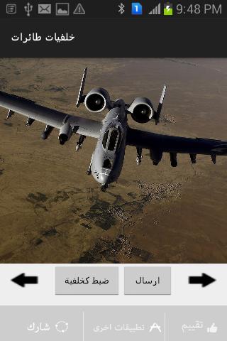 خلفيات طائرات