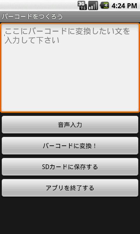バーコードをつくろう- screenshot