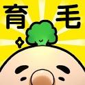 ハゲパラ〜おっさんの毛栽培ゲーム〜【育成・放置】 icon