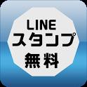 【LINEスタンプ】無料GETの裏技 icon