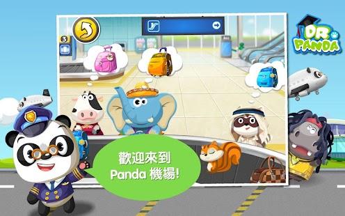 Dr. Panda 機場