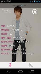 りゅうや ver. for MKI - screenshot thumbnail
