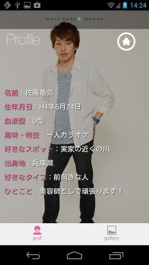 りゅうや ver. for MKI - screenshot