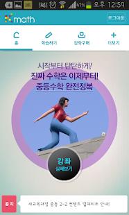 K수학, 서울대 카이스트 출신 강사진의 2만개 인강 - screenshot thumbnail