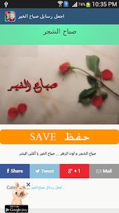اجمل رسايل صباح الخير - screenshot thumbnail