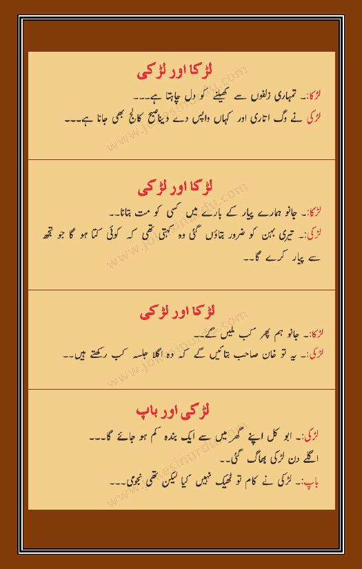 Urdu Lateefay Urdu Jokes 2016 - Android Apps on Google Play