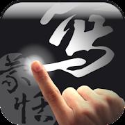 蒙恬筆 - 繁簡合一中文辨識 3.6.7 Icon