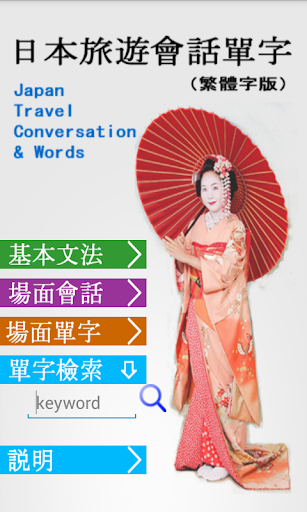 日本旅遊會話單字 JP TravelConversation