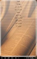 Screenshot of الاسفار القانونية الثانية