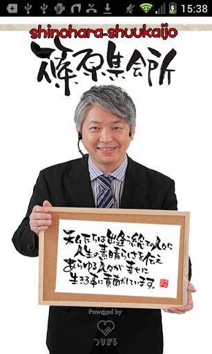 篠原集会所 公式アプリ